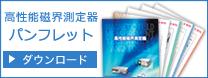 日本語版パンフレットダウンロード