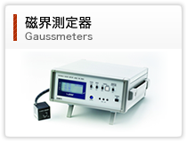 磁界測定器