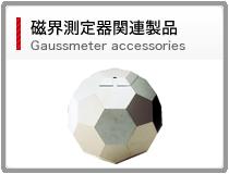 磁界測定器関連製品