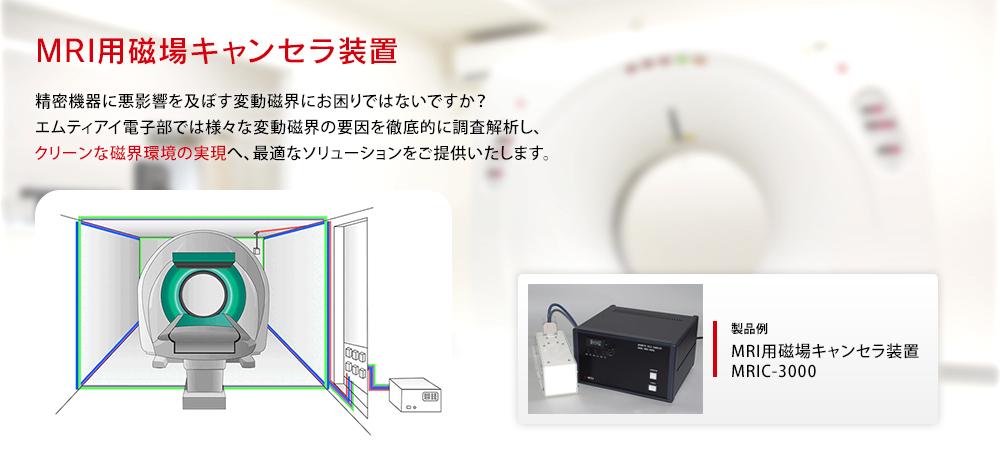 MRI用磁場キャンセラ
