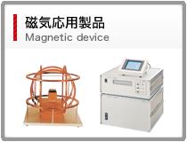 磁気応用製品
